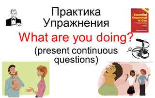 Практика вопросы в настоящем длительном (present continuous questions)